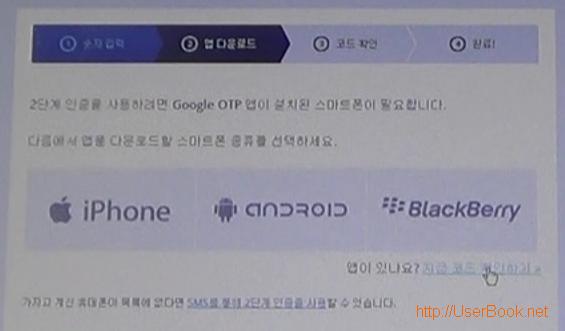 워드프레스 OTP 2단계 인증이 가능한 스마트폰