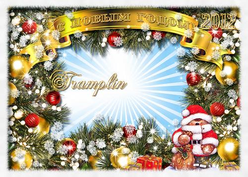 Новогодняя рамка 2012 – С Новым годом пусть придут любовь, здоровье, счастье