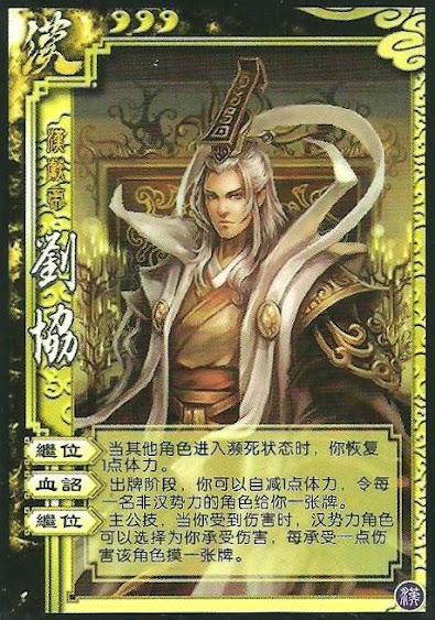 Liu Xie 9