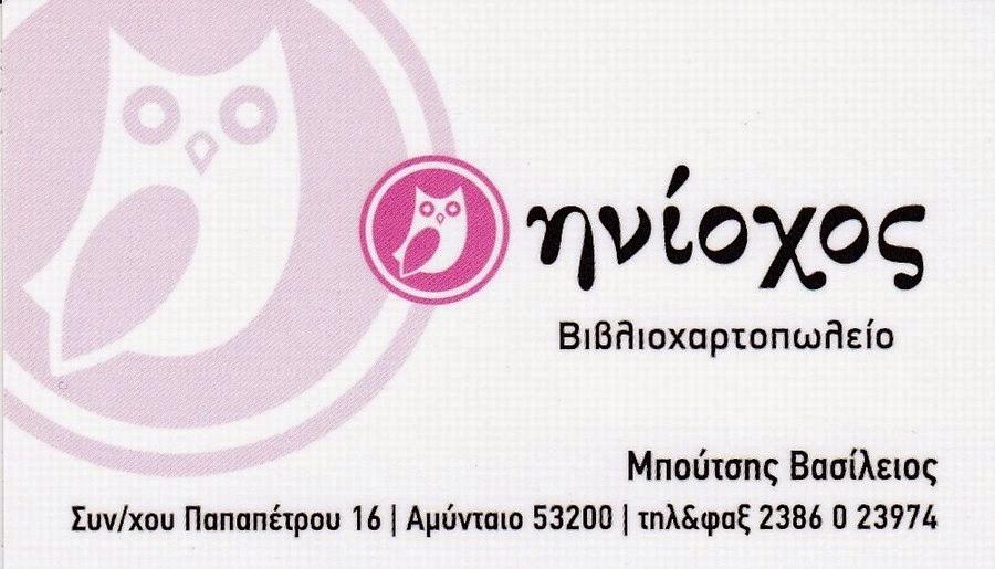 Ηνίοχος - Βιβλιοχαρτοπωλείο