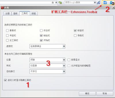 Opera插件工具栏按钮