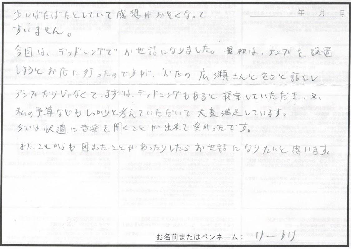 ビーパックスへのクチコミ/お客様の声:けーすけ 様(京都市右京区)/トヨタ エスティマ