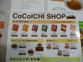 Making CoCo Ichibanya's Curry