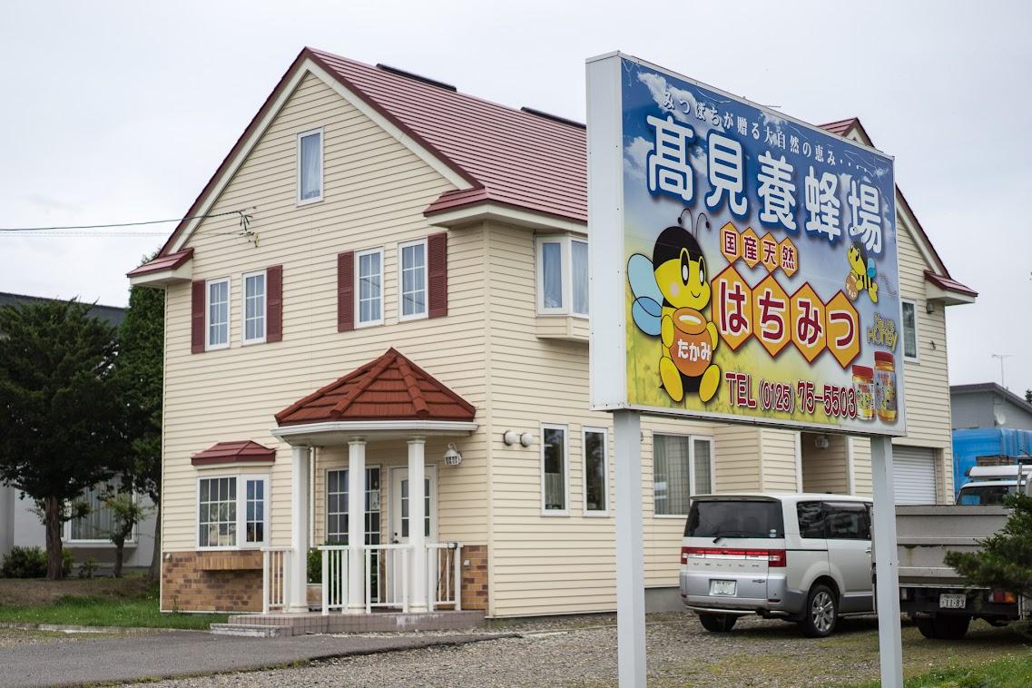 高見養蜂場(滝川市)