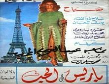 فيلم باريس والحب للكبار فقط