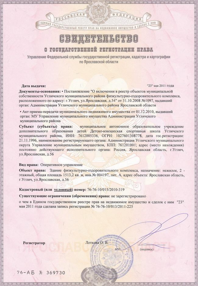 Свидетельство о государственной регистрации права МАОУ ДОД ДЮСШ УМР