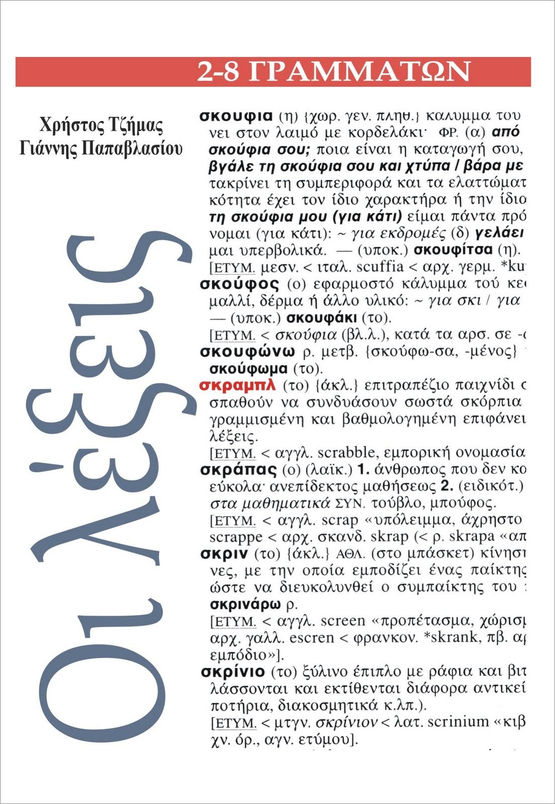 Οι λέξεις 2-8 γραμμάτων
