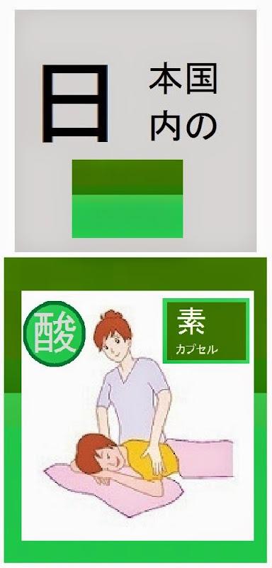 日本国内の酸素カプセルマッサージ店情報・記事概要の画像