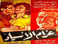 فيلم غرام الاسياد
