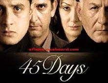 فيلم 45 يوم