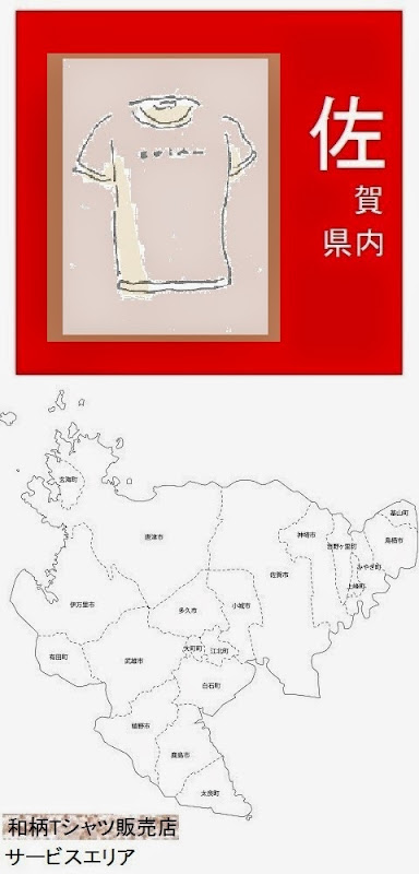 佐賀県内の和柄Tシャツ販売店情報・記事概要の画像