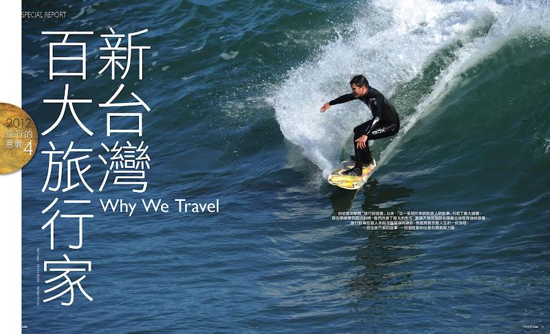 2012   臺灣新百大旅行家