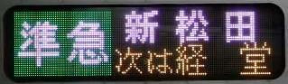 小田急電鉄 準急 新松田行き 4000形行先表示