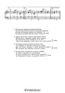 """Песня """"Огонёк"""". Слова М. Исаковского: ноты"""