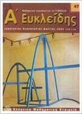 Ευκλείδης A - τεύχος 47