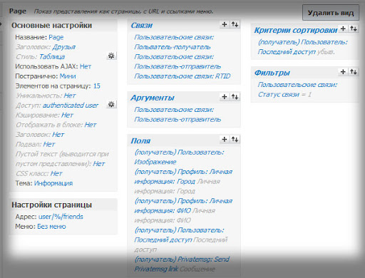 Онлайн/Оффлайн статусы друзей в Drupal