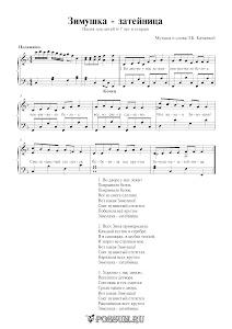 """Песня """"Зимушка-затейница"""" З.Б. Качаевой: ноты"""