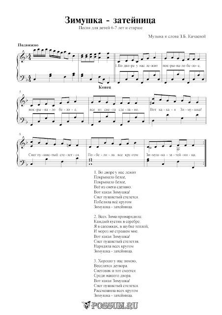 ПЕСНЯ АХ ТЫ НАША ЗИМУШКА СНЕЖНАЯ СКАЧАТЬ БЕСПЛАТНО