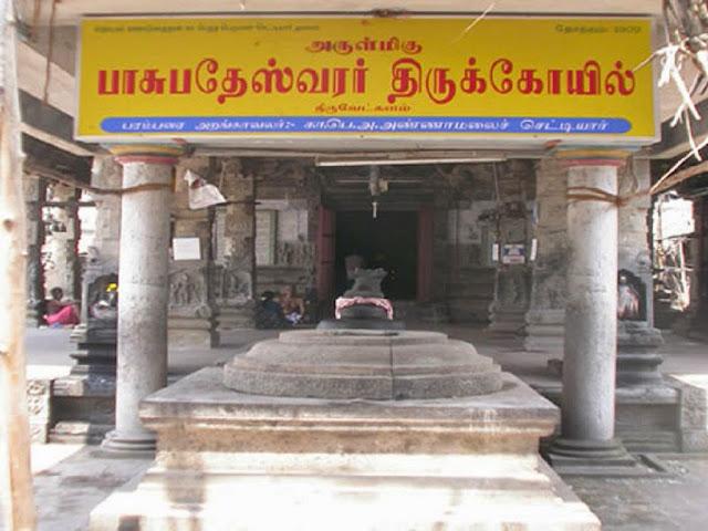 Sri Pasupatheswarar Temple, Thiruvetkalam, Chidambaram - 275 Shiva Temples
