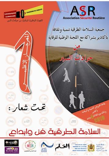الشباب يبدع في  اقصائيات مهرجان ابداعات السلامة الطرقية بأكادير