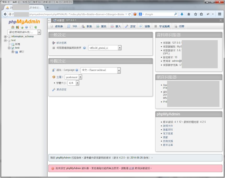 直接進入 phpMyAdmin 管理介面