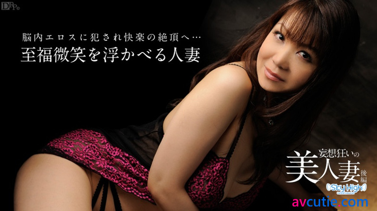 Sexual Day Dreaming Naughty Wife 2 - Ichika Asagiri (042513-320)