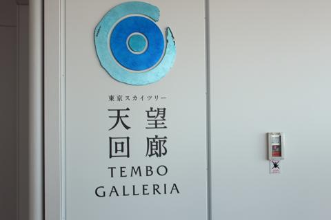 東京スカイツリー天望回廊入り口