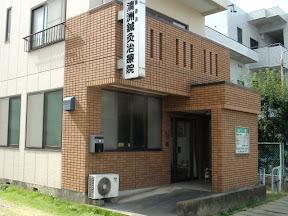清洲鍼灸治療院 新清洲院のイメージ写真