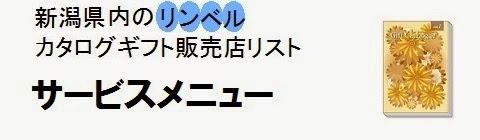 新潟県内のリンベルカタログギフト販売店情報・サービスメニューの画像