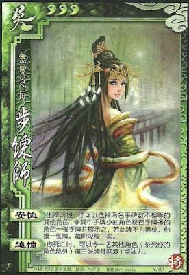 Bu Liang Shi