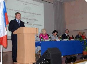 Научно-практическая конференция «Роль судебной системы в развитии экономики региона»