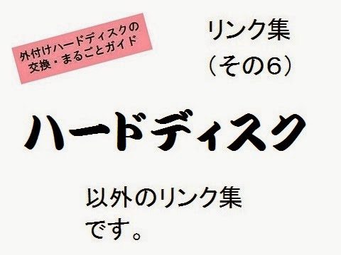 外付けハードディスクの交換・丸ごとガイド_リンク集6・概要の画像