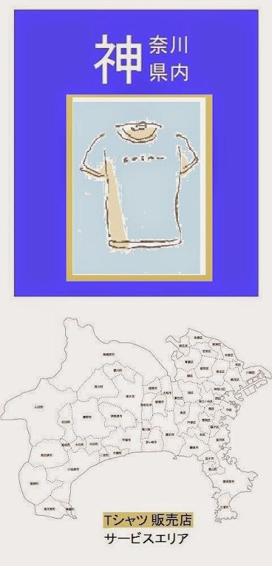 神奈川県内のTシャツ販売店情報・記事概要の画像
