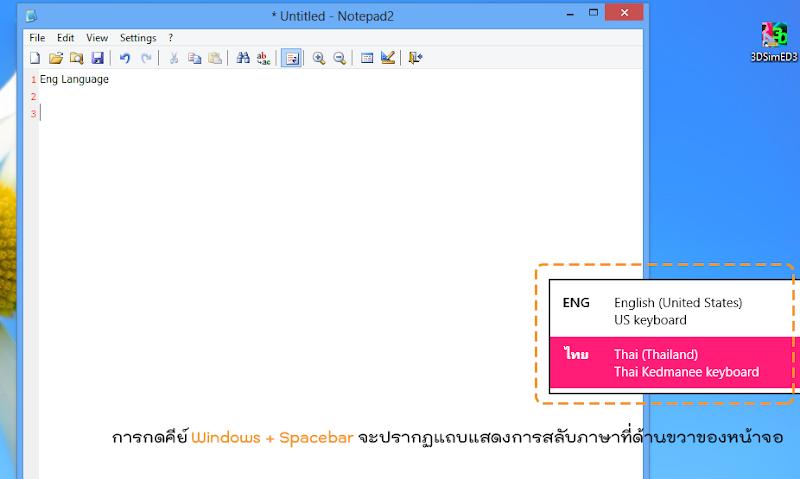 กำหนดคีย์สลับภาษาใน Windows 8 W8kb06