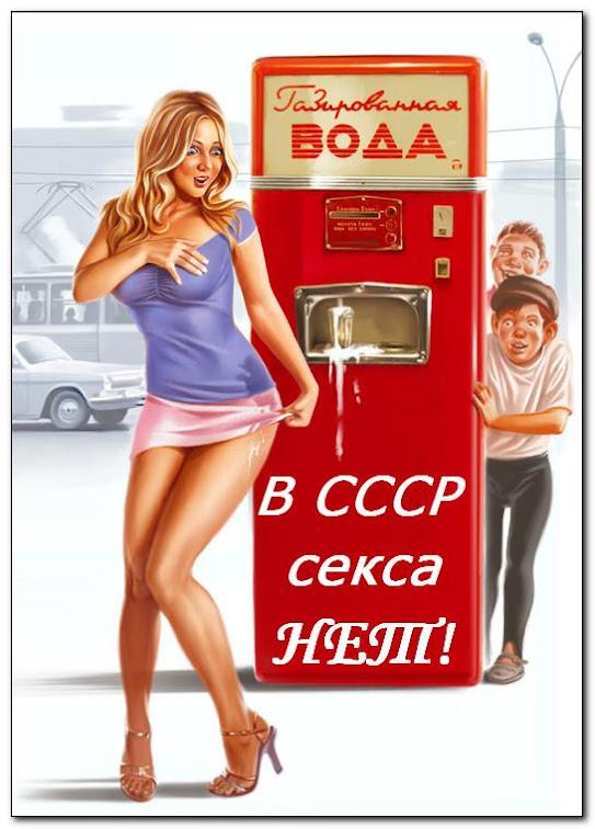 Как весь мир узнал, что в СССР СЕКСА НЕТ