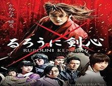 مشاهدة فيلم Rurouni Kenshin