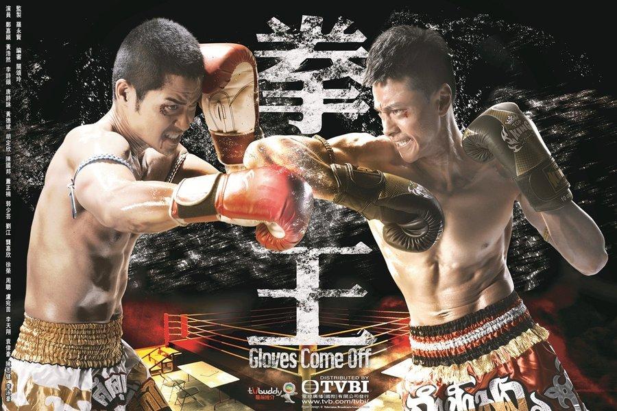 Xem Phim Quyền Vương 2012 - Gloves Comes Off
