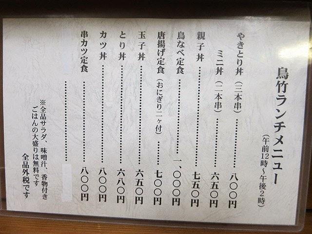 鳥竹のランチメニュー
