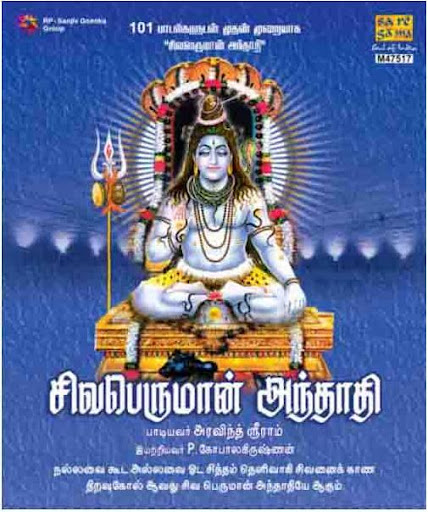 Sivaperuman Andhadhi By Aravind Sriram Devotional Album Songs