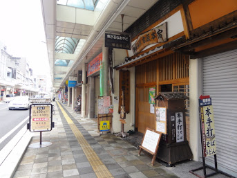 吉原本町にある鯛屋旅館 東海道五十三次