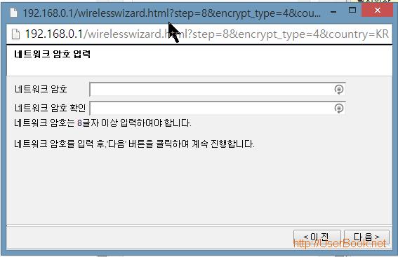 iptime 공유기 네트워크 무선 wi-fi 암호 입력 화면