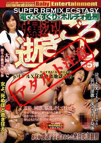 電マ×くすぐり×ポルチォ処刑 SUPER REMIX ECSTASY 爆沈!逝きごろし 第5弾 BabyEntertainment [DVD]