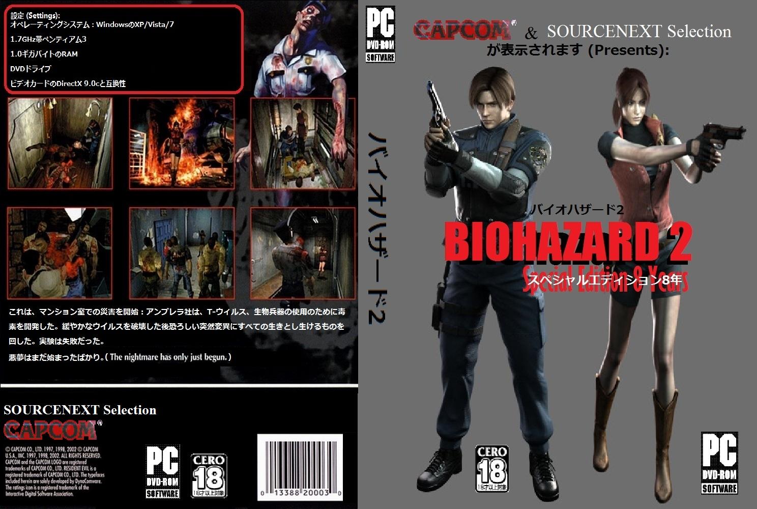 biohazard 2 sourcenext english