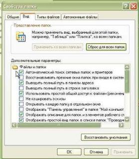 Отключаем поиск сетевых папок и принтеров в Windows XP