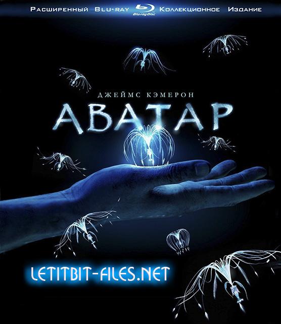 Аватар [Расширенная версия] / Avatar [EXTENDED] (2010) Blu-Ray + BD Remux + BDRip 1080 / 720p + HDRip
