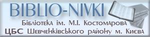 BIBLIO-NIVKI