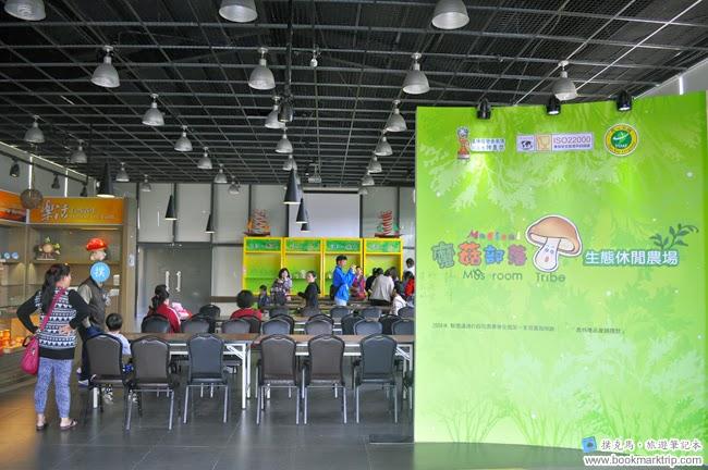 魔菇部落生態休閒農場魔菇DIY教室