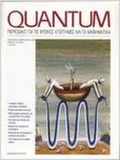 QUANTUM - τεύχος Ιαν.-Φεβρ. 1999