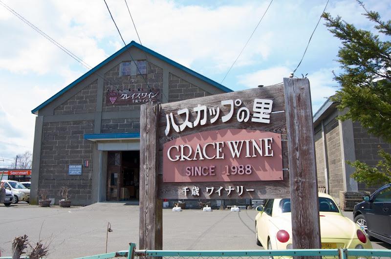 グレイスワイン・千歳ワイナリー(千歳ワイン)
