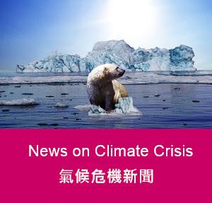 news on climate crisis